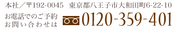 本社/〒192-0045 東京都八王子市大和田町6-22-10 お電話でのご予約・お問い合わせは、フリーダイヤル0120-359-401