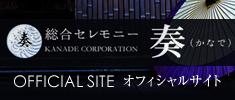 総合セレモニー奏(かなで) オフィシャルサイト