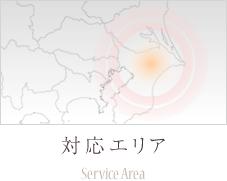 対応エリア Service Area